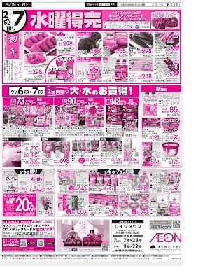 2/6〜2/7 スーパー火曜市&水曜得売