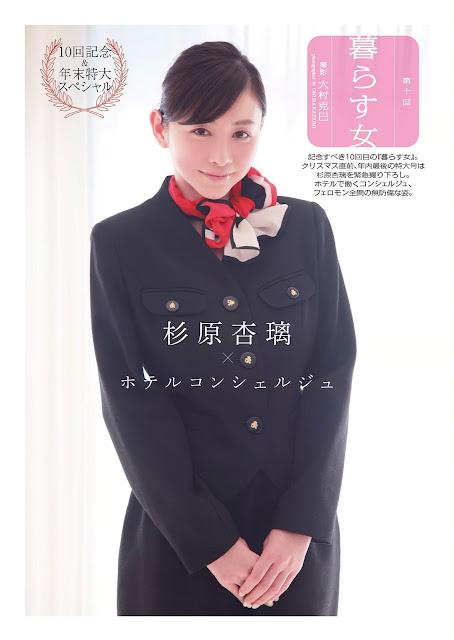 Sugihara Anri 杉原杏璃 Hotel Concierge Images