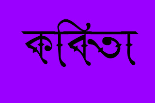 কবি সুমিত দেবনাথ