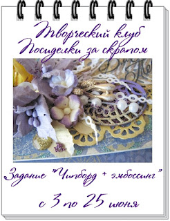 http://posidelkizascrapom.blogspot.ru/2017/06/blog-post.html