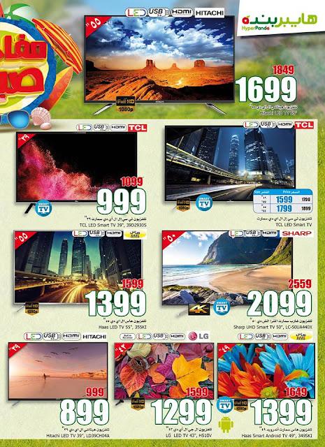 اسعار شاشات التلفزيون من عروض هايبر بنده الاسبوعية