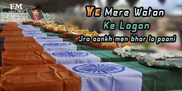 Ai-Mere-Watan-Ke-Logon-Lata-Mangeshkar,