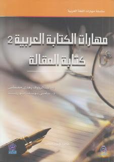 كتاب مهارات الكتابة العربية 2 كتابة المقالة pdf