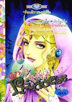 ขายการ์ตูนออนไลน์ Princess เล่ม 137