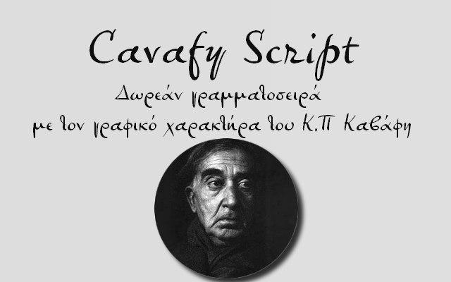 Δωρεάν γραμματοσειρά με τον γραφικό χαρακτήρα του Καβάφη