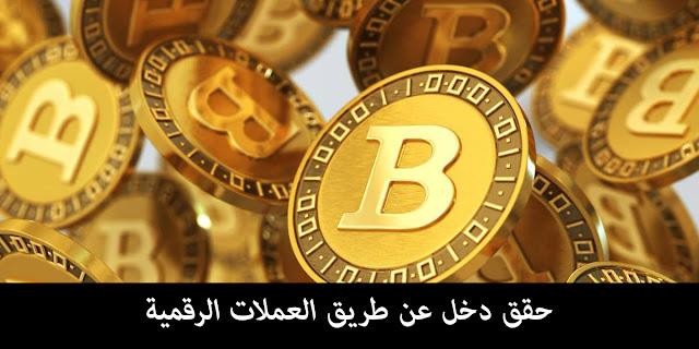 حقق دخل عن طريق العملات الرقمية