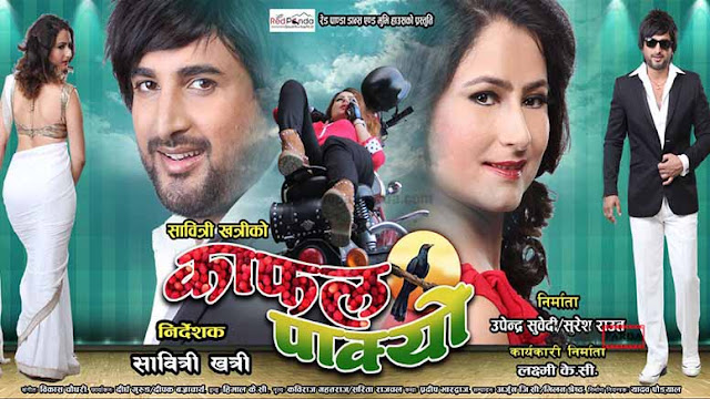 Nepali Movie - KAFAL PAKYO Full Movie HD