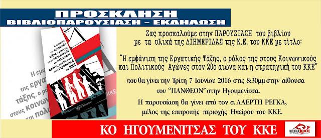 Εκδήλωση του ΚΚΕ την Τρίτη στην Ηγουμενίτσα