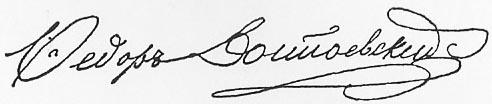 Η υπογραφή του Ντοστογιέφσκι. Ακολουθεί το κείμενο: Το μυθιστόρημα Οι αδελφοί Καραμάζοφ θεωρείται ως το κορυφαίο έργο του μεγάλου Ρώσου συγγραφέα. Σ' αυτό παρουσιάζεται η ζωή τριών αδελφών, που δεν έχουν τίποτε κοινό μεταξύ τους (του ορμητικού και αχαλίνωτου στα πάθη Ντιμήτρι· του συγκρατημένου αλλά ψυχικά αδύνατου και άβουλου Ιβάν και του αγνού ονειροπόλου Αλιόσα), σε συνάρτηση με την ακόλαστη και έκλυτη ζωή του πατέρα τους, του Φιόντορ Παύλοβιτς Καραμάζοφ, που τα εγκατέλειψε άστοργα, όταν ήταν πολύ μικρά και ορφανά από μητέρα.  Στο απόσπασμα που παραθέτουμε, τα τρία αδέλφια, ενήλικα πια, συναντιούνται με τον πατέρα τους και συμφωνούν να επισκεφτούν το φημισμένο πάτερ Ζωσιμά, γέροντα (στάρετς) του μοναστηριού της περιοχής, για να ζητήσουν τη μεσολάβησή του για συμφιλίωση και λύση των διαφορών τους. Στη συνάντηση παρευρίσκεται και ο ξάδελφος της πρώτης γυναίκας του Παύλοβιτς, ο Πιότρ Αλεξάνδροβιτς Μιούσοβ, κτηματίας της περιοχής, που είχε αναλάβει την κηδεμονία του Ντιμήτρι.        Απ' την πρώτη στιγμή δεν του άρεσε ο στάρετς*. Πραγματικά, υπήρχε κάτι στο πρόσωπό του που και σε πολλούς άλλους εχτός απ' τον Μιούσοβ* θα μπορούσε να μην αρέσει. Ήταν ένας κοντός καμπουριασμένος ανθρωπάκος με πολύ αδύνατα πόδια, κάπου εξηνταπέντε χρονώ, μα που η αρρώστια τον έκανε να φαίνεται πολύ μεγαλύτερος, τουλάχιστο κατά δέκα χρόνια. Όλο το ξερακιανό του πρόσωπο ήταν γεμάτο μικρές ρυτίδες, ιδίως γύρω στα μάτια, που ήταν μικρά, φωτεινά, ζωηρά και λαμπερά, σαν δυο γυαλιστερές κουκίδες. Μονάχα στους κροτάφους του απόμεναν κάτι άσπρα μαλλάκια, το γενάκι του ήταν πολύ κοντό, αραιό και μυτερό και τα χείλη του, που χαμογελούσαν συχνά, ήταν λεπτά σα δυο σπαγγάκια. Η μύτη του όχι και πολύ μεγάλη, μυτερή σα ράμφος πουλιού.  «Κατά πάσαν πιθανότητα είναι μια κακόβουλη και ψωροπερήφανη ψυχή», σκέφτηκε για μια στιγμή ο Μιούσοβ. Γενικά ήταν πολύ δυσαρεστημένος με τον εαυτό του.  Το ρολόι —ένα φτηνό ρολόι του τοίχου με βαρίδια— χτύπησε βιαστικά βιαστικά ακριβώς δώδεκα. Αυτό τους βοήθησε ν' αρχίσουν