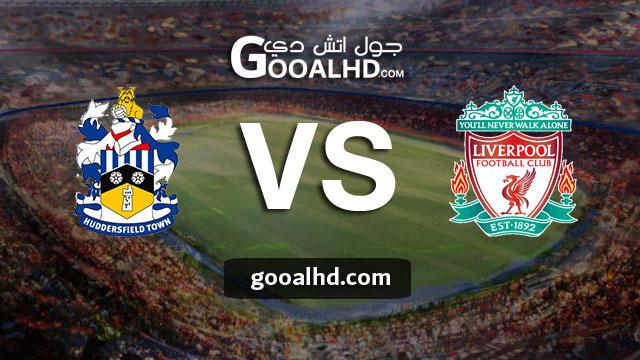 مشاهدة مباراة ليفربول وهيديرسفيلد بث مباشر اليوم الجمعة بتاريخ 26-04-2019 في الدوري الانجليزي