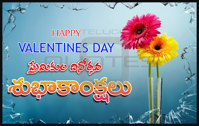 Telugu-Valentines-Day-Images-and-Nice-Telugu-Valentines-Day-Life-Quotations-with-Nice-Pictures-Awesome-Telugu-Quotes-Motivational-Messages