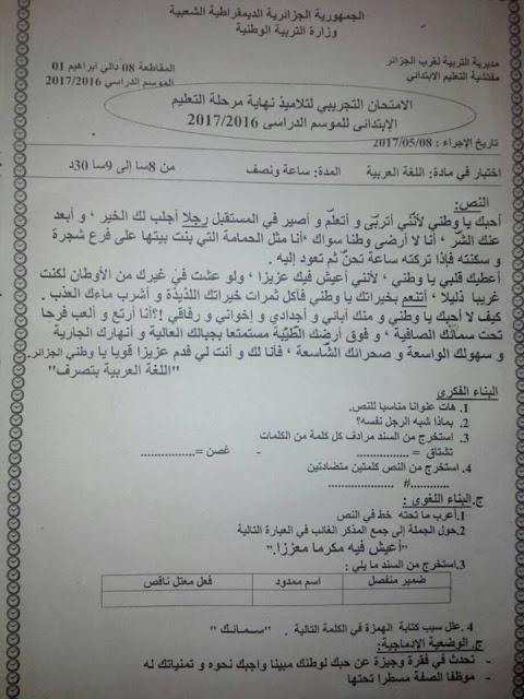 الامتحان التجريبي لتلاميذ نهاية مرحلة التعليم الابتدائي 2017 في اللغة العربية والرياضيات