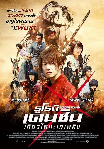 Crreview Rurouni Kenshin Kyoto Taika Hen รโรนน เคนชน