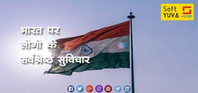 India Quotes in Hindi (भारत पर लोगो  सर्वश्रेष्ठ सुविचार, अनमोल वचन )