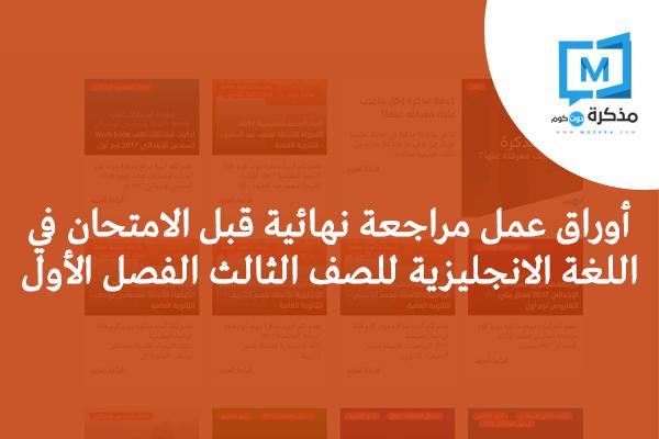 أوراق عمل مراجعة نهائية قبل الامتحان في اللغة الانجليزية للصف الثالث الفصل الأول