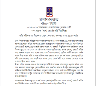 University of Dhaka under Seven Government College Admission Circular 2017-2018