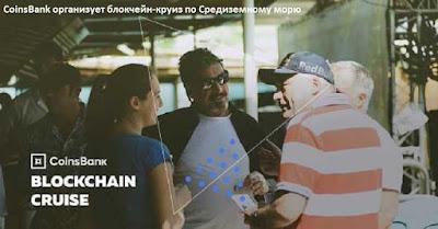 CoinsBank организует блокчейн-круиз по Средиземному морю
