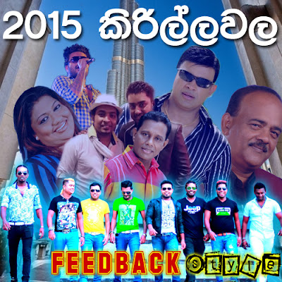 FEED BACK LIVE IN KIRILLAWALA 2015