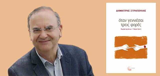 """Παρουσίαση του βιβλίου του Δ. Στρατούλη στο Ναύπλιο """"Όταν γεννιέσαι τρεις φορές"""""""