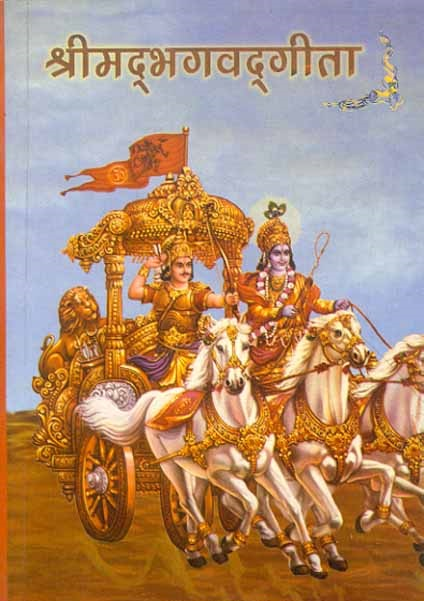Download free ebook Shrimad bhagavad gita in pdf hindi