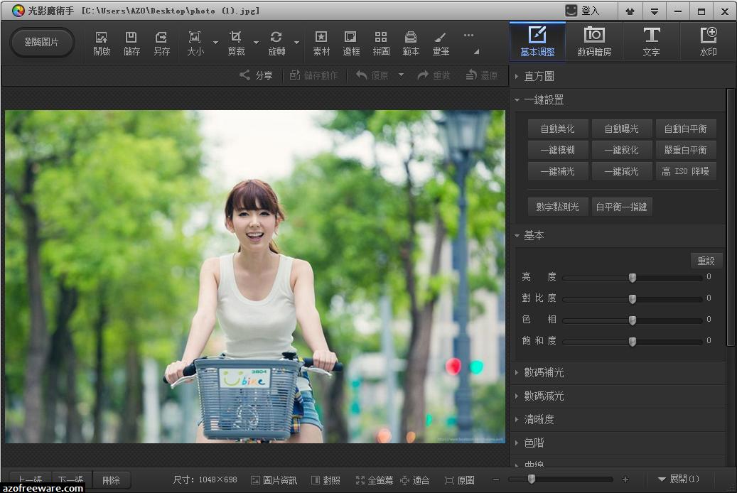 nEO iMAGING 光影魔術手 4.4.1.304 免安裝中文版 - 免費修圖軟體 - 阿榮福利味 - 免費軟體下載
