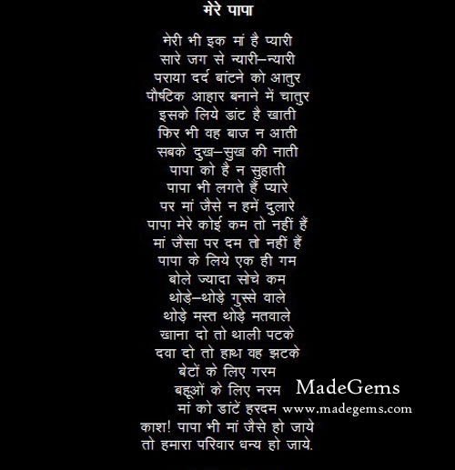 Mere Papa Fathers Day Hindi Poem Kavita Fathers Day 2015