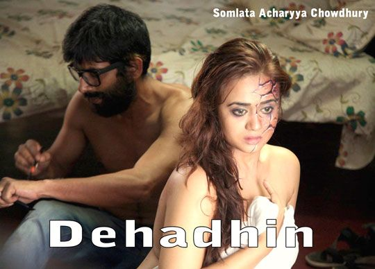 Dehadhin - Conditions Apply