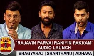 Rajavin Parvai Raniyin Pakkam Audio Launch | Bhagyaraj | Shanthanu | Adhava