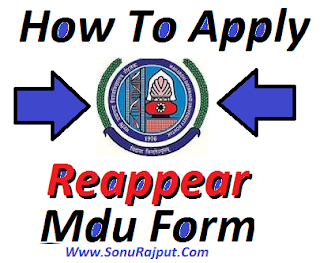 how to apply mdu online form in hindi