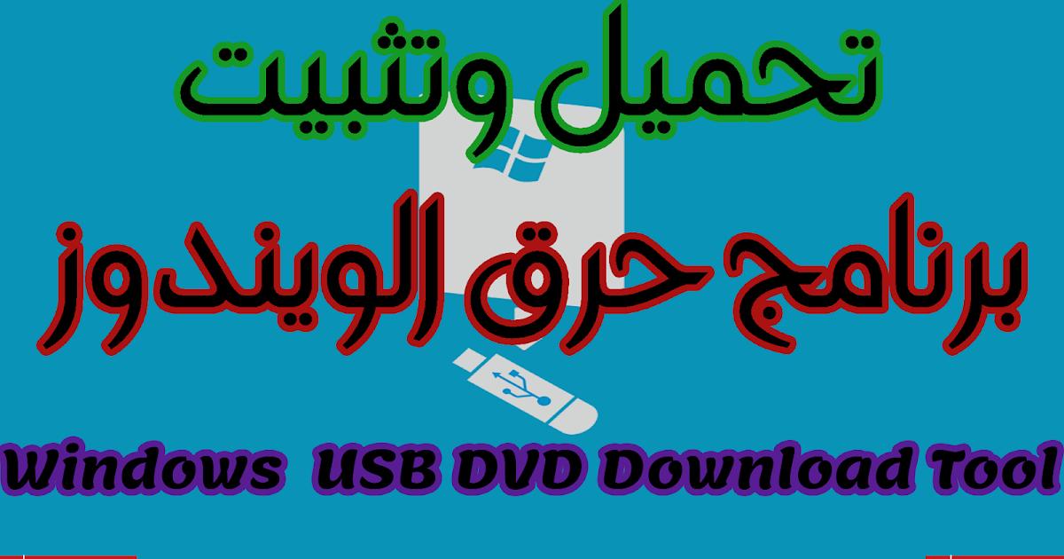 تحميل برنامج windows7 usb dvd tool