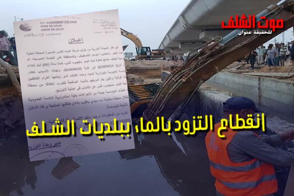 انقطاع التزود بالماء لـ 06 أيام ببلديات  الشلف