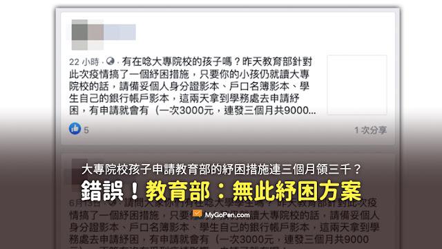 【錯誤】大專院校孩子申請教育部的紓困措施領三千?誤導謠言