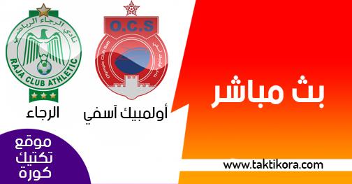 مشاهدة مباراة الرجاء واولمبيك اسفي بث مباشر بتاريخ 09-01-2019 الدوري المغربي