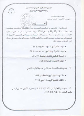 دورة وطنية للامتحانات المهنية الحرة في وزارة التكوين والتعليم المهنيين