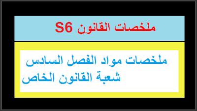 ملخصات مواد الفصل السادس شعبة القانون الخاص s6