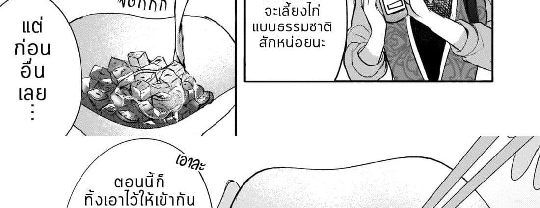 อ่านการ์ตูน Skill Daidokoro Shoukan wa Sugoi! Isekai de Gohan Tsukutte Point Tamemasu ตอนที่ 7 หน้าที่ 27