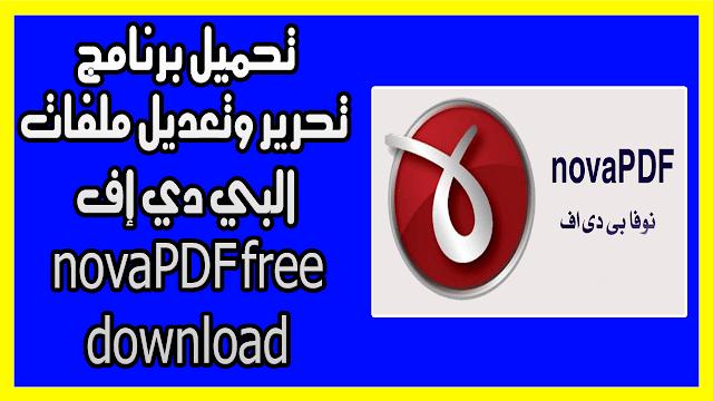 تحميل برنامج تحرير وتعديل ملفات البى دى إف novaPDF free download