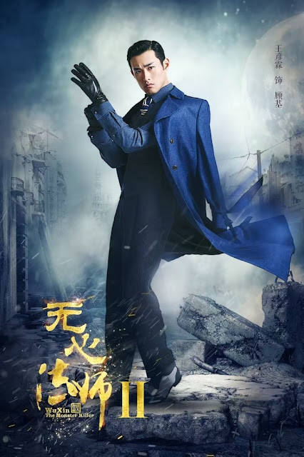 2017 c-drama Wu Xin Fa Shi Monster Killer 2