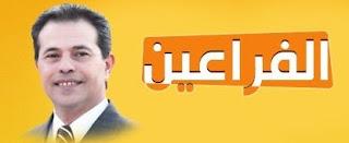 تردد الجديد قناة الفراعين al faraeen على نايل سات 2016/2017