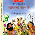 Aghorganger Ghoralo Baper by Shirshendu Mukhopadhyay