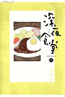 深夜食堂 第01-15巻 [Shinya Shokudou vol 01-15] rar free download updated daily