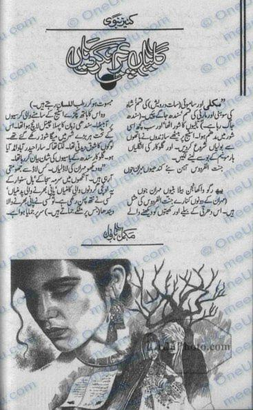 Galiyan prem nagar dian novel by Kaneez Nabwi.