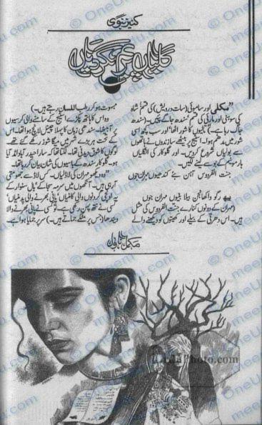 Galiyan prem nagar dian novel by Kaneez Nabwi.