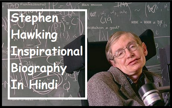 Stephen Hawking Biography In Hindi (Inspirational Life Story Of Scientist)