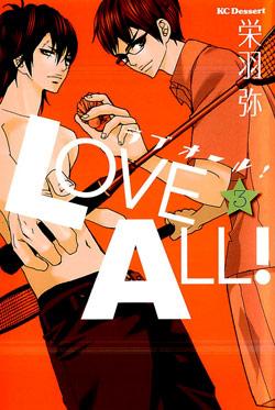 ラブオール! 第01-03巻 [Love All! vol 01-03]