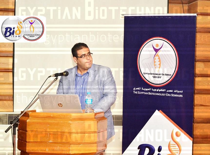 إنطلاق ثالث فاعليات ندوات عصر التكنولوجيا الحيوية المصري في 2017 بندوة «محاور المعلوماتية الحيوية»