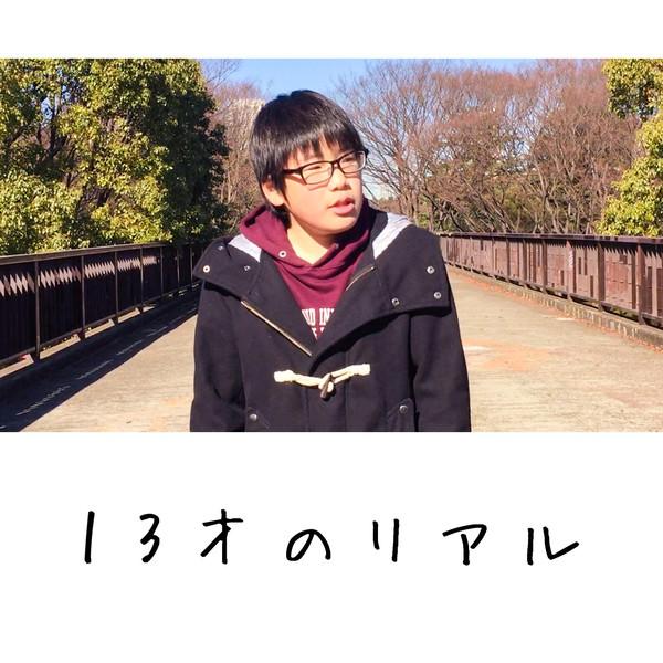 [Single] けーご – 13才のリアル (2016.06.17/MP3/RAR)