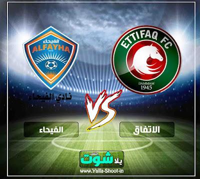 يلا لايف بث مباشر مشاهدة مباراة الاتفاق والفيحاء اليوم 8-2-2019 في الدوري السعودي