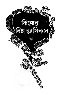 Bengali Translated PDF e-Book Onubad e-Book