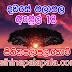 Lagna Palapala Ada Dawase | ලග්න පලාපල | Sathiye Lagna Palapala 2020 | 2020-04-18